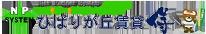 ひばりが丘エリアの不動産情報は、創業50年・地元密着の不動産会社「エヌ・ピー・システム東京堂 ひばりが丘店」へ!